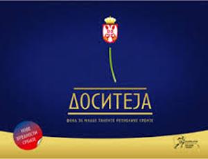 Објављен Конкурс за стипендирање студија у Републици Србији